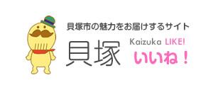 kaizuka_like