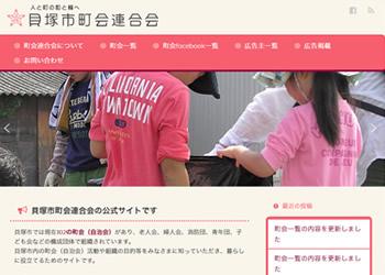 貝塚町会連合会